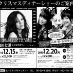20101215dinnershow_l1